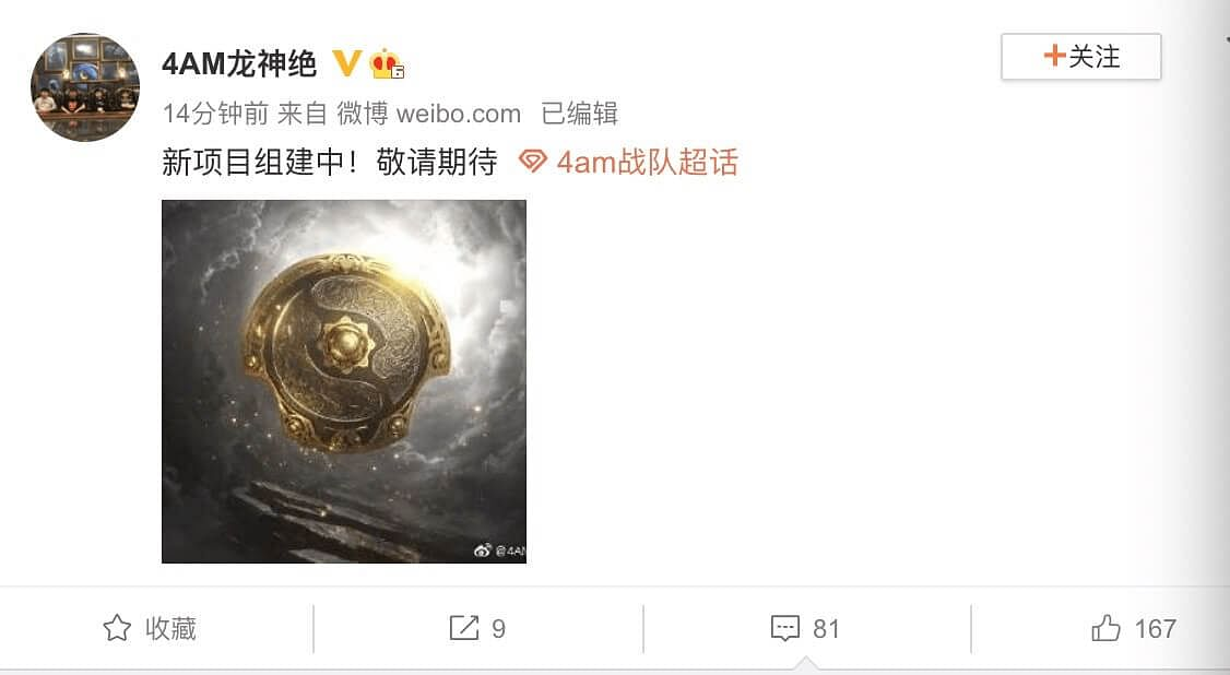 Maybe and Fy Are Reportedly Leaving PSG.LGD