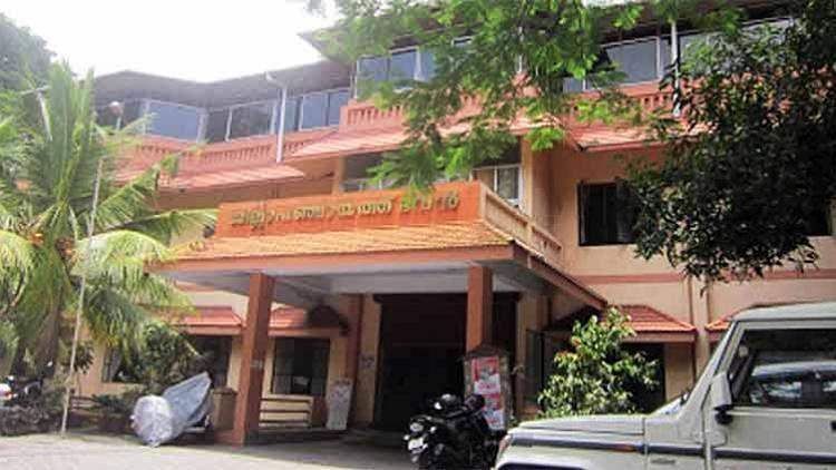 കോട്ടയം ജില്ലാ പഞ്ചായത്ത് കാര്യാലയം