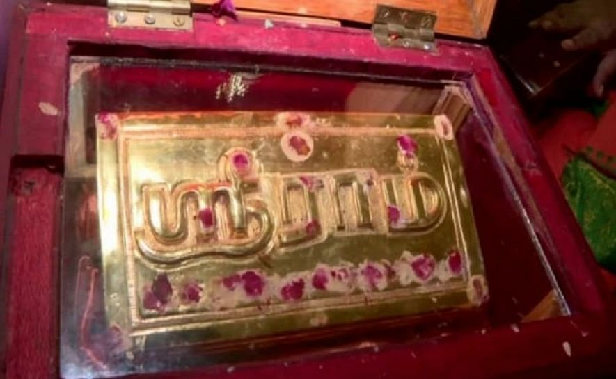 രാമക്ഷേത്രം: സ്വർണംകൊണ്ട് ഇഷ്ടിക