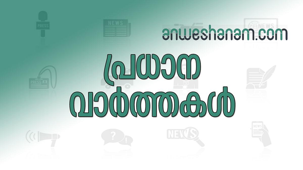 PODCAST: കോവിഡ് ബ്രിഗേഡ് സംഘം കാസര്കോടേക്ക് തിരിച്ചു