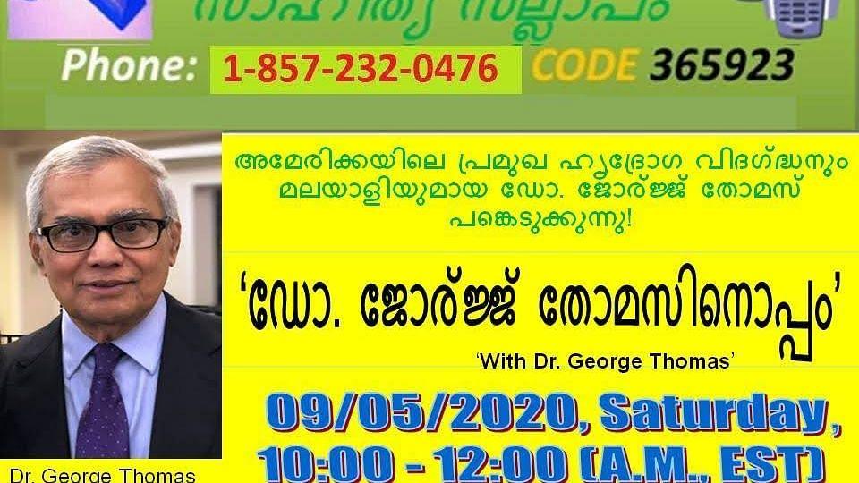 ശനിയാഴ്ച (09/05/2020)  151-മത് സാഹിത്യ സല്ലാപം  'ഡോ. ജോര്ജ്ജ് തോമസിനൊപ്പം!