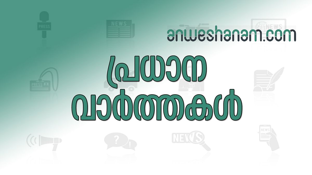 PODCAST: സംസ്ഥാന തെരഞ്ഞെടുപ്പ്കമ്മീഷൻ സർവ്വകക്ഷിയോഗം വിളിച്ചു