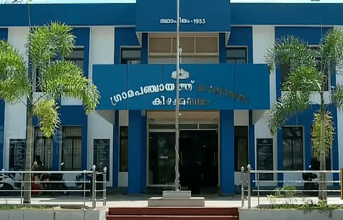 കിഴക്കമ്പലം പഞ്ചായത്ത് കാര്യാലയം