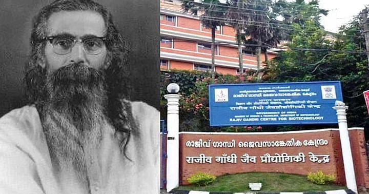 രാജീവ് ഗാന്ധി ബയോടെക് സെന്റർ കാമ്പസിന് ഗോള്വാള്ക്കറിന്റെ പേര് നല്കി കേന്ദ്രമന്ത്രി