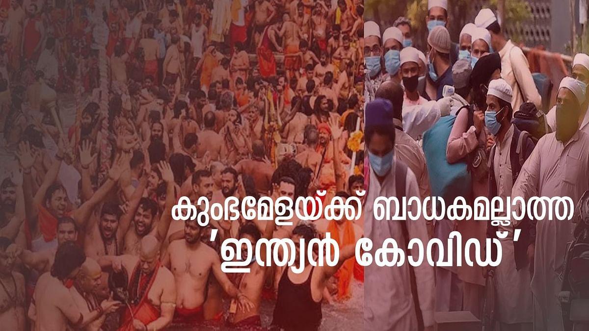 കുംഭമേളയ്ക്ക് ബാധകമല്ലാത്ത 'ഇന്ത്യൻ കോവിഡ്'