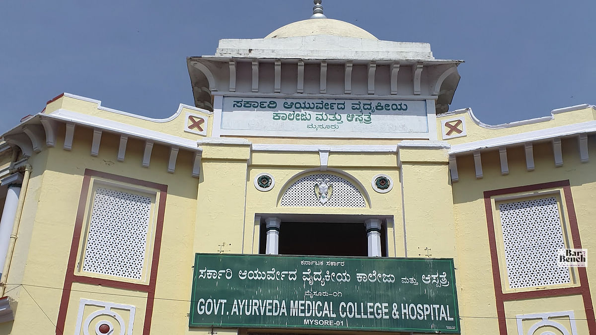 Government Ayurveda College