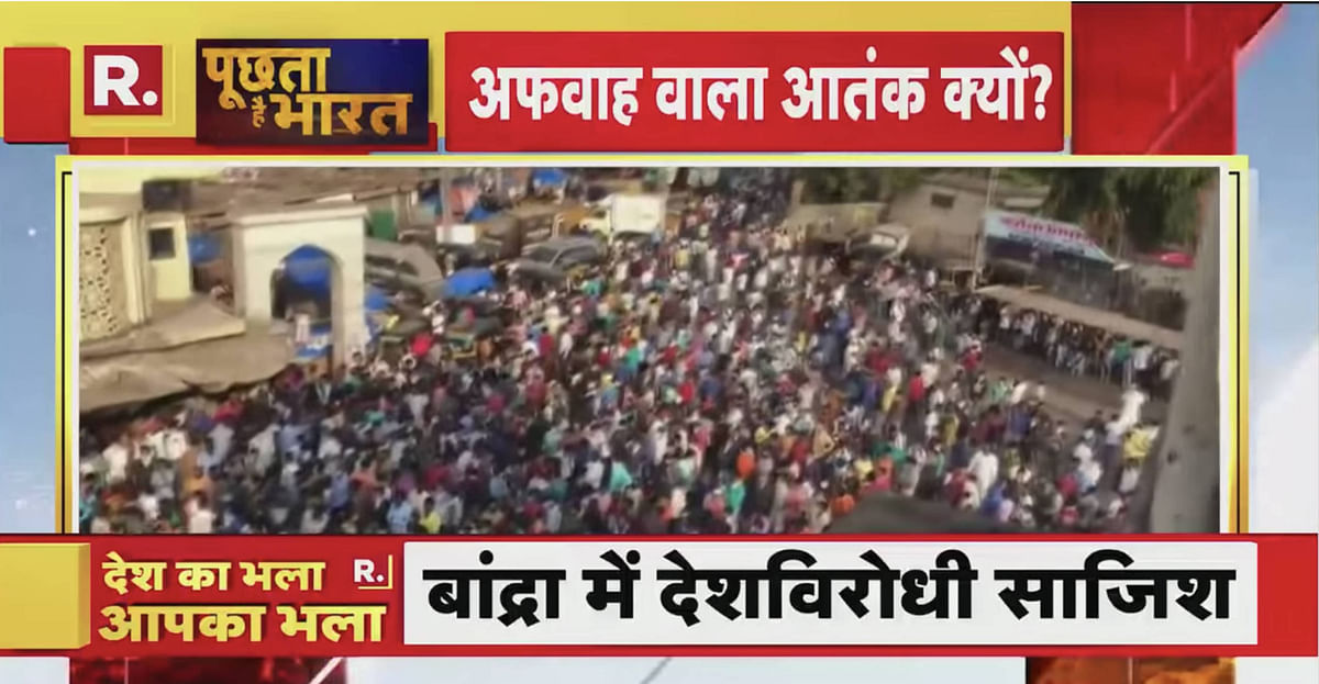 Bandra incident as shown on Republic TV