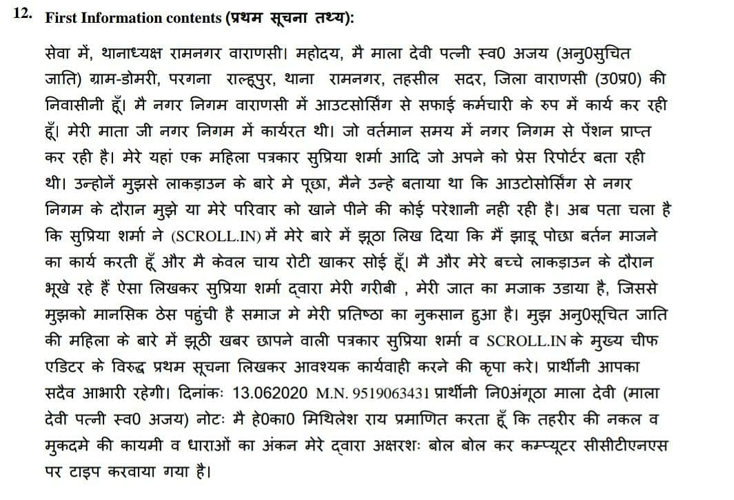 Contents of FIR against Supriya Sharma