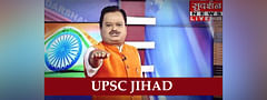 UPSE Jihad sudarshan tv, Supreme Court