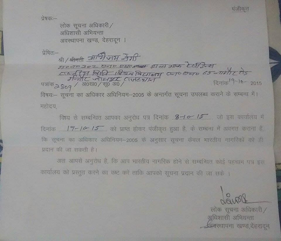 The RTI reply from the Irrigation Department