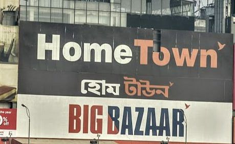 AZB, Wadia Ghandy lead on Future Retail's acquisition of HyperCity for 655 crore