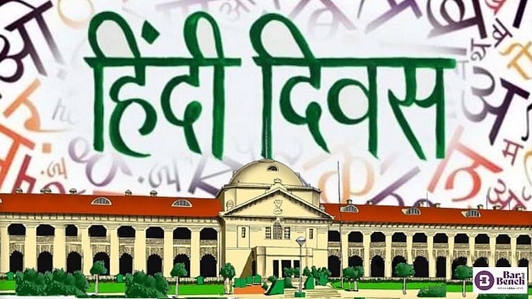 हिंदी दिवस के मौके पर इलाहाबाद उच्च न्यायालय ने अदालती कार्यवाही हिंदी में आयोजित की