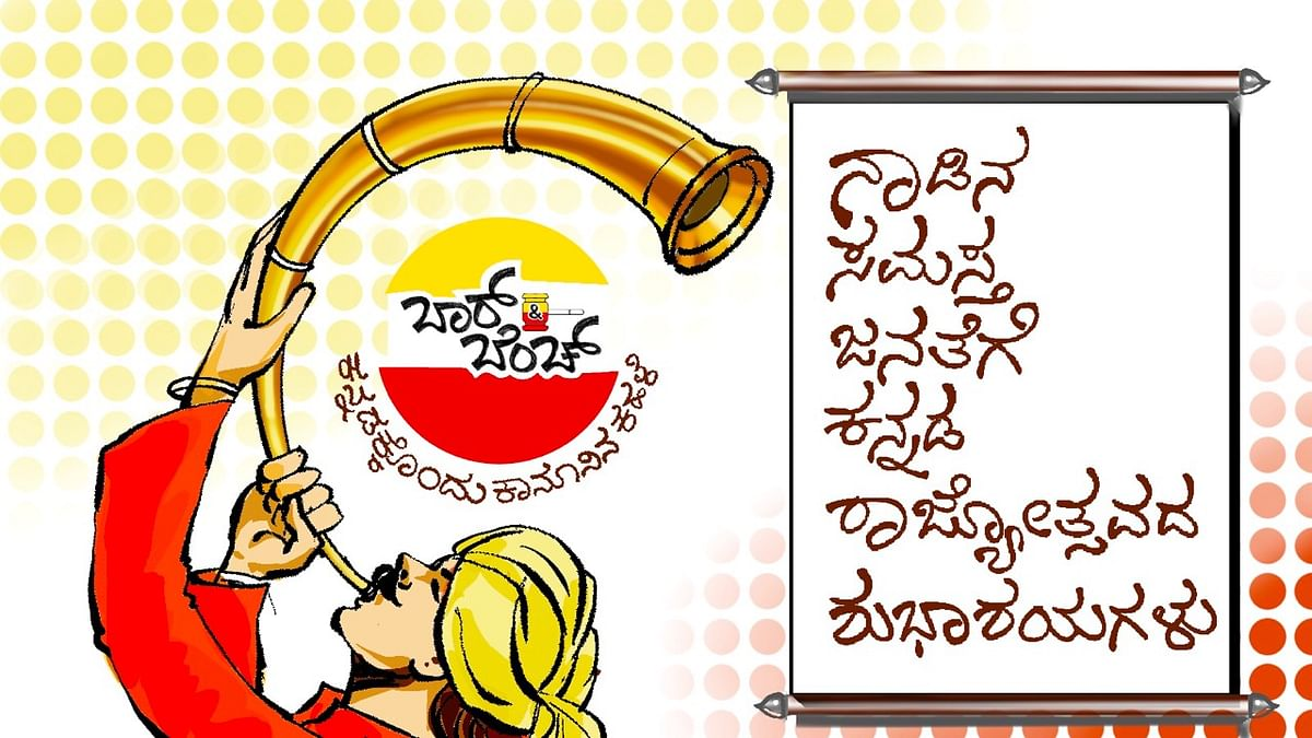 ನಾಡಿನ ಎಲ್ಲರಿಗೂ 'ಕನ್ನಡ ಹಬ್ಬ'ದ ಶುಭಾಶಯಗಳು
