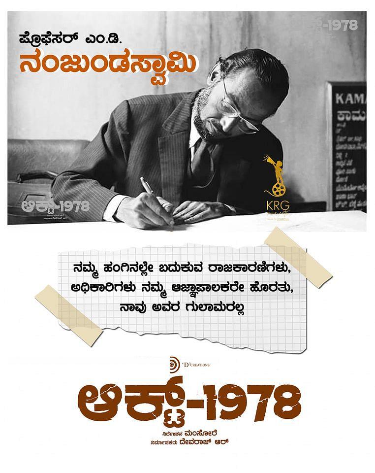 A poster depicting Prof. M D Nanjundaswamy, Ex president, Karnataka State Farmers' Association.