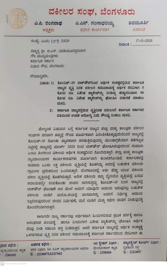 Letter of  Bar association, Bangalore