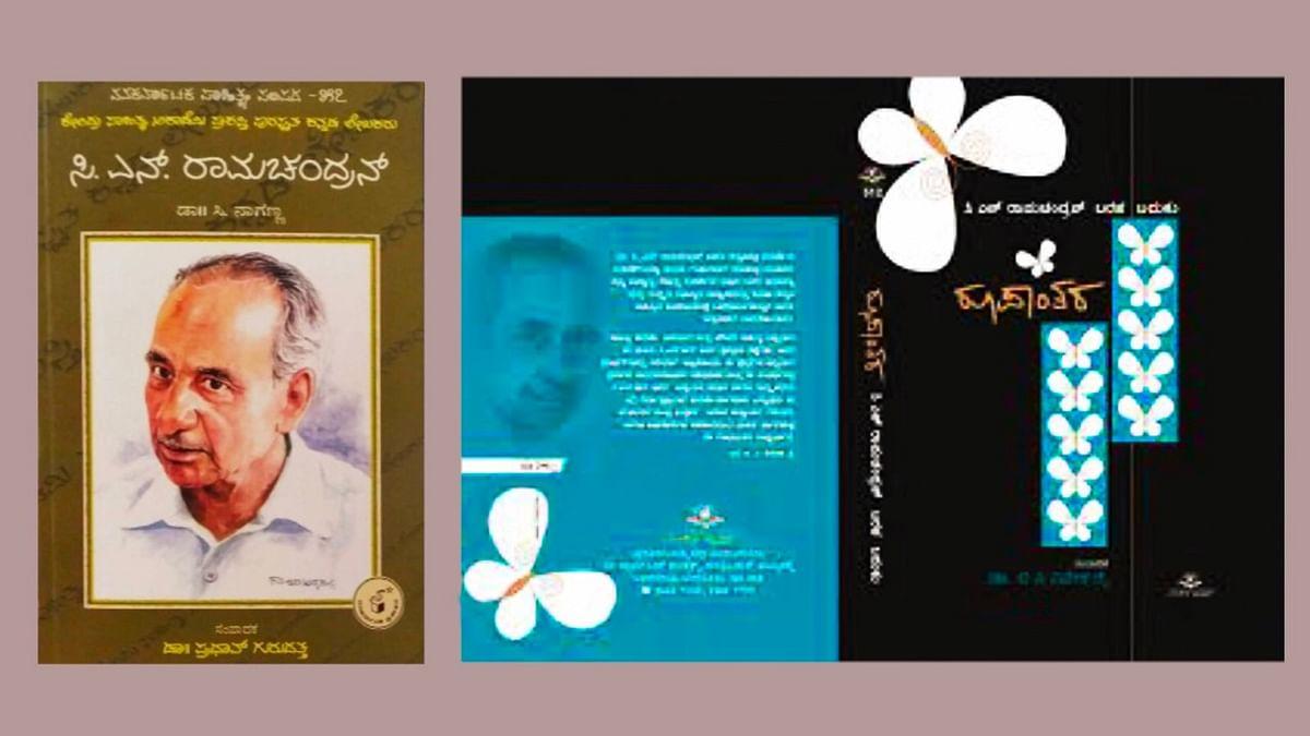 ಸಿ ಎನ್ ಆರ್ ಕುರಿತು ವಿವಿಧ ಲೇಖಕರು ಬರೆದ ಕೃತಿಗಳು