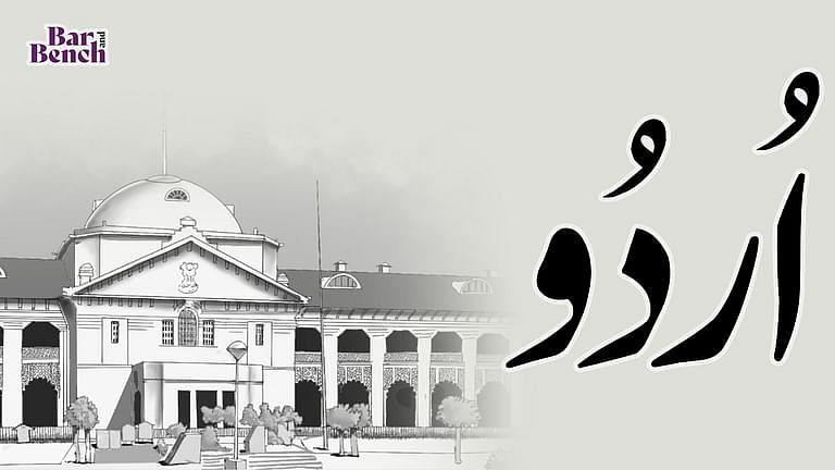ಯಾವುದೇ ಧರ್ಮದೊಂದಿಗೆ ಭಾಷೆಯನ್ನು ತಳಕು ಹಾಕಲಾಗದು: ಅಲಾಹಾಬಾದ್ ಹೈಕೋರ್ಟ್