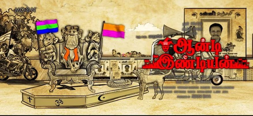 கண்ணீர் அஞ்சலி போஸ்டருடன் புளுசட்டை மாறன்! இணையத்தில் பரபரப்பு