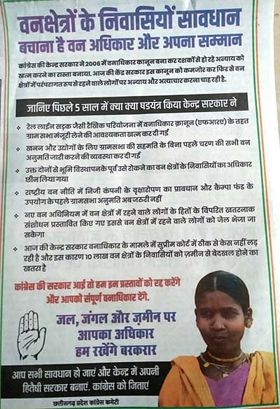 A Congress party advertisement during the recent elections promised forest rights for Adivasi and forest-dweller communities.
