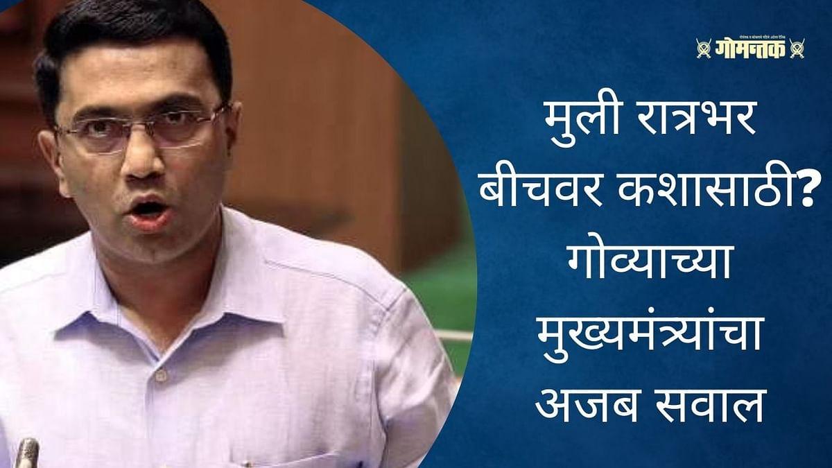 Strange question from Goa Chief Minister: मुली रात्रभर बीचवर कशासाठी?