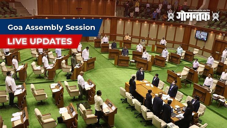 Goa Assembly Session 2021 Live Updates:  शेतकऱ्यांना लवकरात लवकर भरपाई दिली जाणार