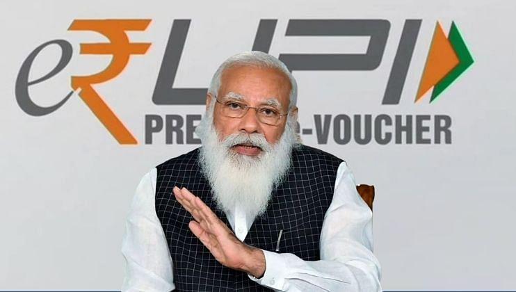 e-RUPI मुळे ऑनलाईन व्यवहारांमध्ये पारदर्शकता येईल: नरेंद्र मोदी