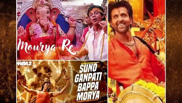 Ganesh Festival Songs: बाप्पांची बॉलिवूडमधील गाजलेली 8 गाणी!