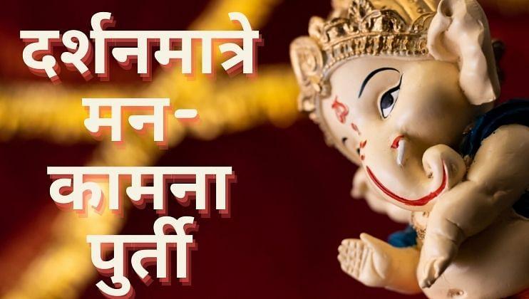Ganesh Chaturthi 2021: दर्शनमात्रे मन-कामना पुर्ती