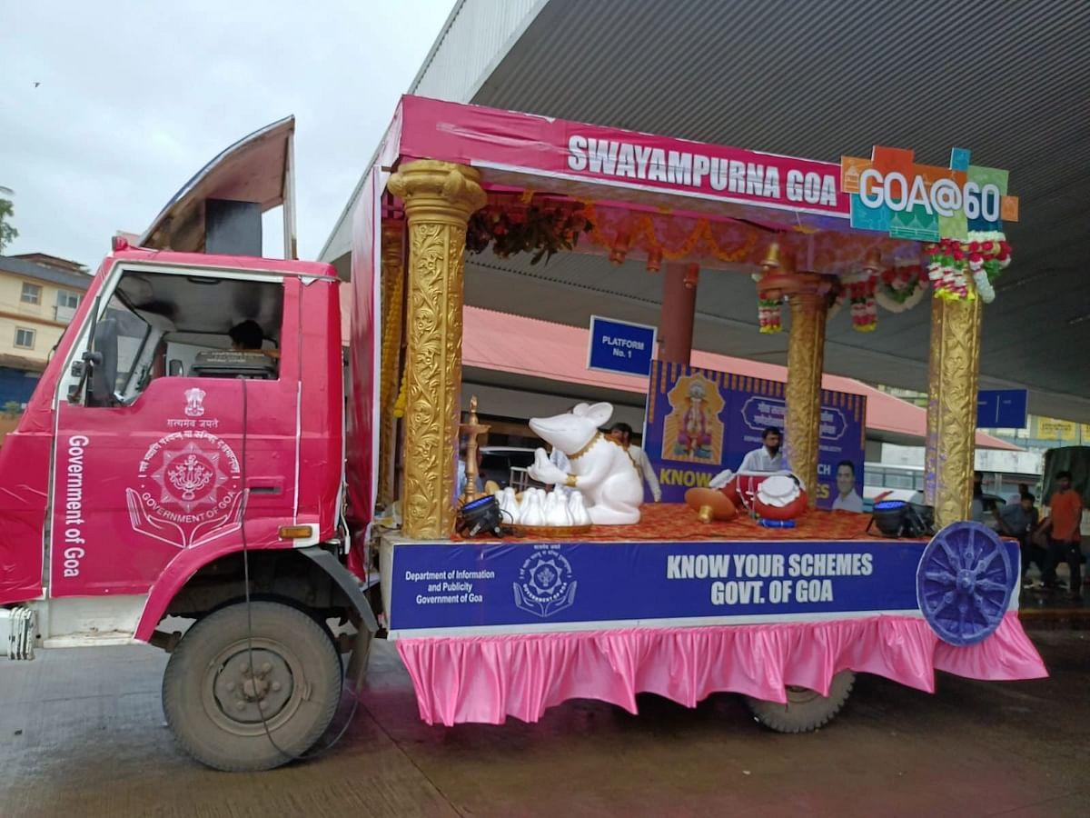 Goa: सरकारच्या जनकल्याणार्थ योजनांचा लाभ घ्या