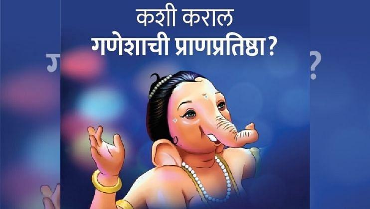 Ganesh Chaturthi 2021: प्राणप्रतिष्ठा दुपारपूर्वी करावी