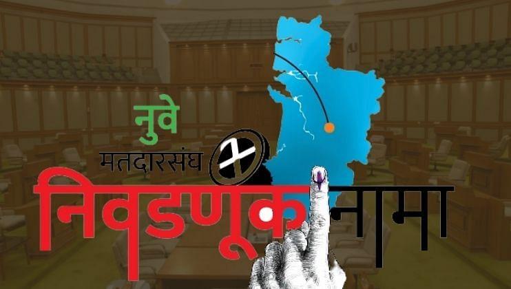 Goa Election: विरोधी वातावरणाचा लाभ कोणाला?