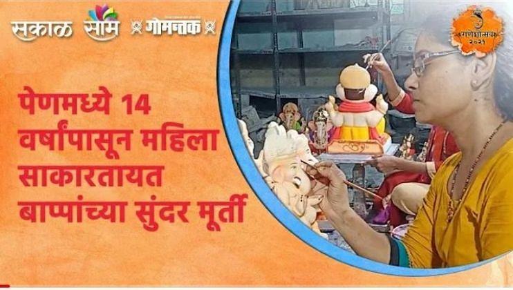 Ganesh Chaturthi will be a low key affair in Goa amid COVID-19