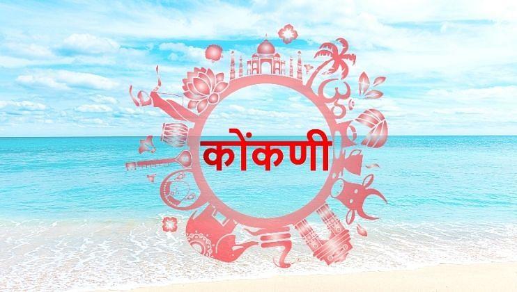 Goa: कोकणी वाचन विश्व उपक्रमाच्या वर्षपुर्ती निमित्त 8 रोजी खास कार्यक्रम