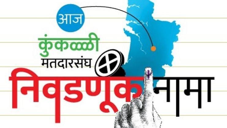 Goa Election: कुंकळ्ळी मतदारसंघात इच्छुकांची भावूगर्दी