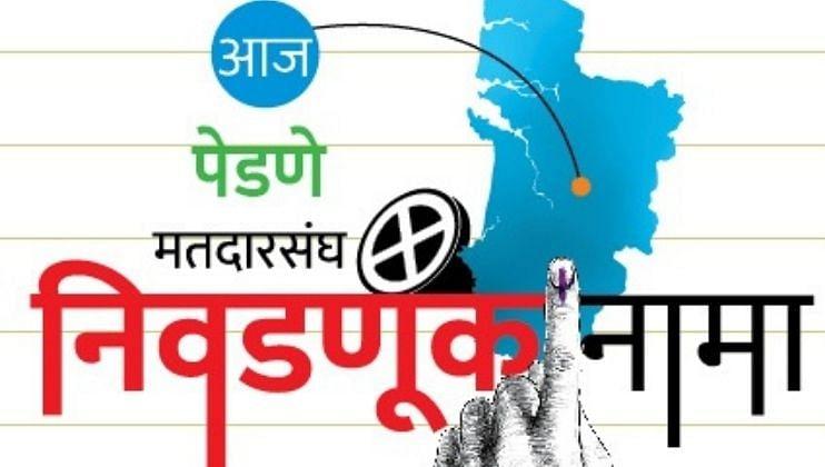 Goa Election: पेडणेत बहुरंगी निवडणुकीची शक्यता
