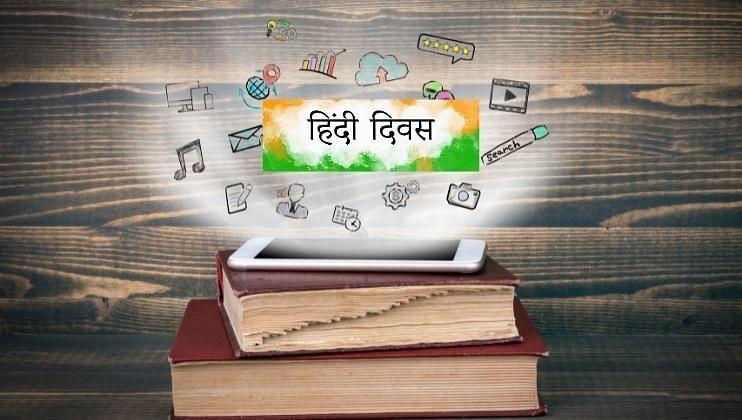 """Hindi Diwas 2021: """"राष्ट्रभाषा के बिना राष्ट्र गूँगा होता है"""""""