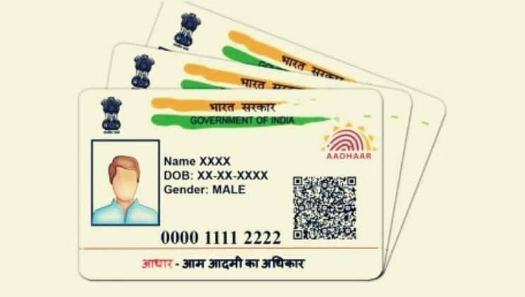 आधार कार्डमध्ये आता मोठा बदल! वडिलांचा किंवा पतीचा पत्ता कट