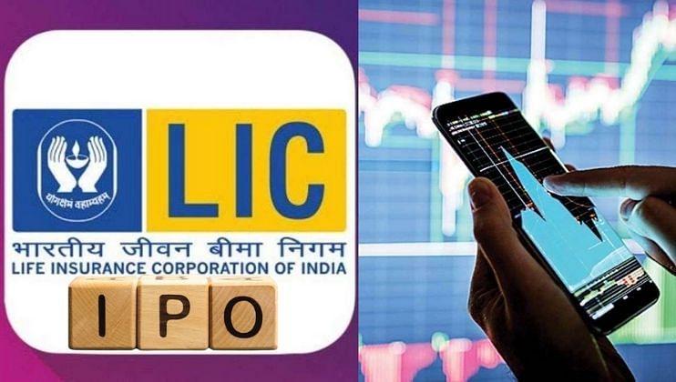 LIC IPO: सरकारला मिळणार 90 हजार कोटी रुपये, तर 20 टक्के FDIला देखील परवानगी