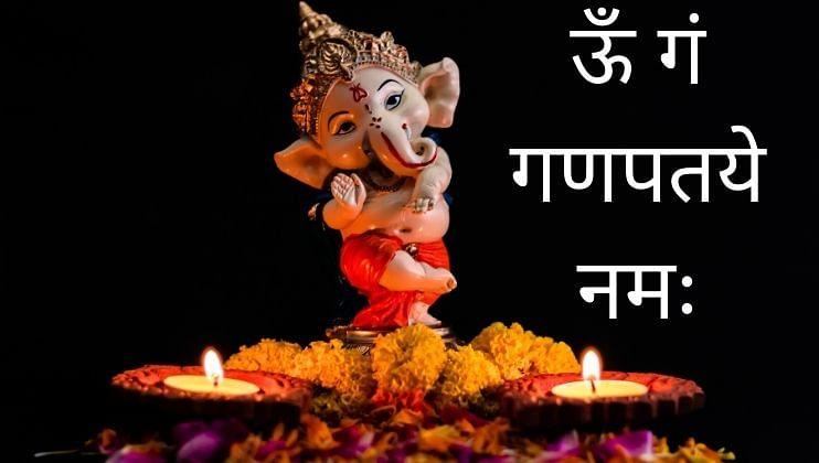 Ganesh Chaturthi 2021: ऊँ गं गणपतये नमः