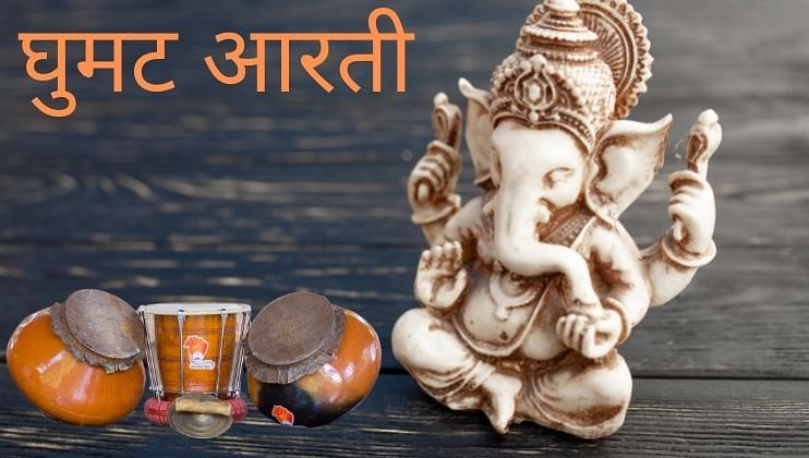 Ganesh Chaturthi: गोंयचो घुमट आरती