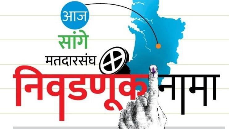 Goa Election: वेळ्ळी मतदारसंघात फिलीप नेरी गड राखणार का?