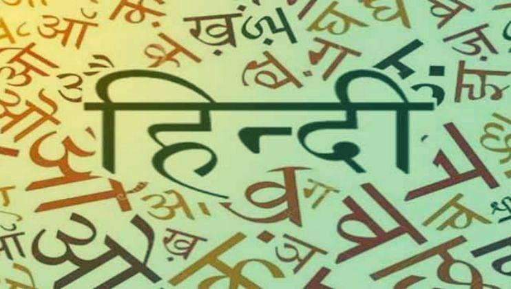 देशात या ठिकाणी बोलल्या जातात तब्बल 107 भाषा