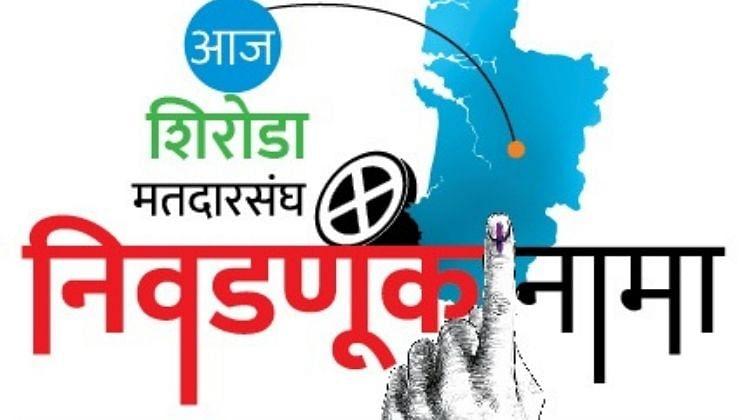 Goa Election: शिरोडकर गड पुन्हा सर करणार का?
