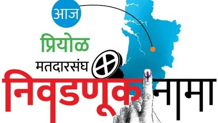 Goa Election 2022: प्रियोळ मतदारसंघात होणार चुरशीची लढत