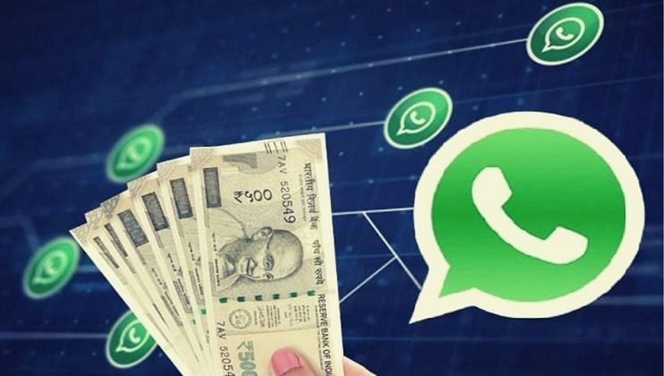 WhatsApp वर अवघ्या 5 मिनिटांत मिळवा 10 लाखांचं कर्ज; या कंपनीची भन्नाट ऑफर