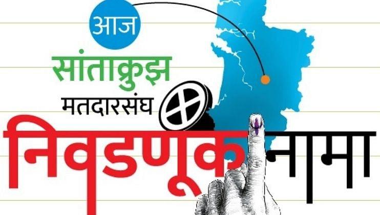 Goa Election: सांताक्रुझ मतदारसंघात भाजप-काँग्रेसमध्ये चुरशीची लढत शक्य