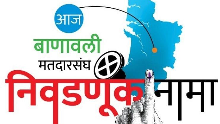 Goa Election 2022: बाणावली मतदारसंघात  चर्चिल बॅकफूटवर!