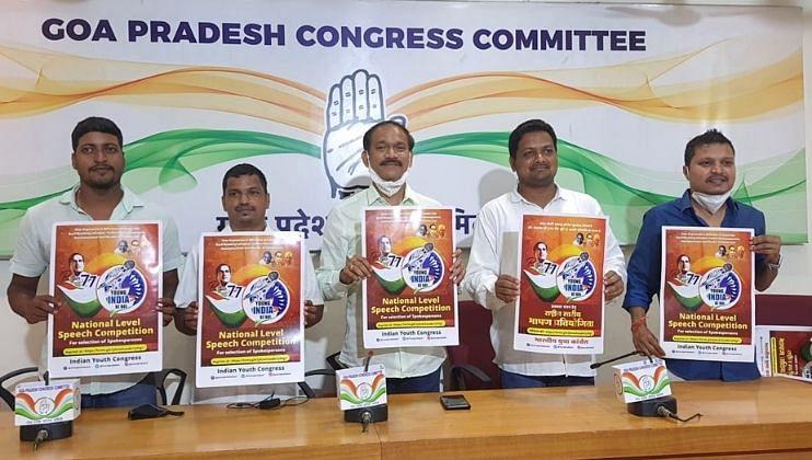 गोवा प्रदेश युवा कॉंग्रेसतर्फे 'यंग इंडिया के बोल' अभियानाची सुरुवात