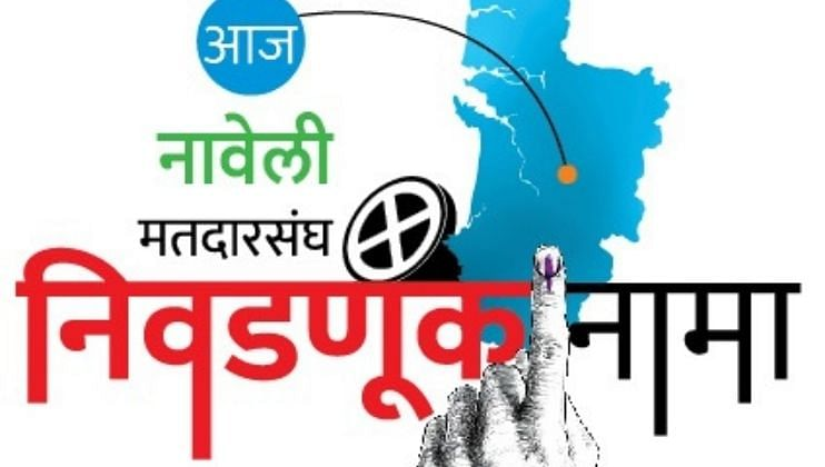 Goa Election: 'तृणमूल'च्या 'एन्ट्री' ने गणित बदलणार