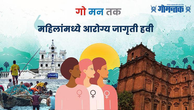 Janman Utsav survey in Goa